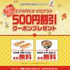 【EPARKのお年玉】500円割引クーポンプレゼント!キャンペーン