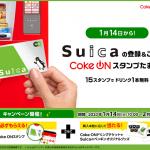 【合計10,500名に当たる!!】Coke ON × Suica Coke ONでSuicaを使おう!キャンペーン
