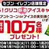 【総計10万名に当たる!!】ジャイアントコーン または アイスの実 無料クーポンが当たる!キャンペーン