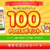 【Pontaアプリ】1番還元額が高いポイントサイトを調査してみた!
