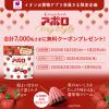 【7,000名に当たる!!】明治 アポロマイスタイル 無料クーポンが当たる!キャンペーン