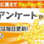【QuickPoint】アンケートの回答でPayPayボーナスが貯まる!毎日アンケートスタート!!