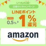【本日限定!!】Amazonのお買い物でLINEポイントが1%貯まる!日替わりキャンペーン