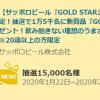 【15,000名に当たる!!】サッポロ GOLD STAR 500mlが当たる!キャンペーン