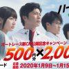 【2,000名に当たる!!】QUOカード 500円分が当たる!ボートレース LINE友だち限定キャンペーン