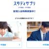 【スタディサプリ】1番還元額が高いポイントサイトを調査してみた!