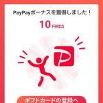 【当選!!】PayPayボーナス当たった!WalkCoin 総額222万円相当あげちゃう!キャンペーン