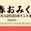 【最大2,020ポイントが当たる!!】楽天 新春おみくじ