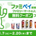 【ファミペイ】新規会員登録で無料クーポンをプレゼント!