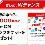 【1万名に当たる!!】Coke ONドリンクチケットをプレゼント!キャンペーン
