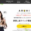 【ARUHI】1番還元額が高いポイントサイトを調査してみた!