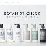 【BOTANIST】1番還元率が高いポイントサイトを調査してみた!