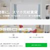 【OYO LIFE】1番還元額が高いポイントサイトを調査してみた!