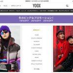 【YOOX(ユークス)】1番還元率が高いポイントサイトを調査してみた!