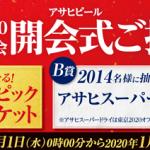 【合計2,020名に当たる!!】アサヒビール東京2020オリンピック競技大会 開会式ご招待!キャンペーン