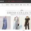 【ファッションウォーカー】1番還元率が高いポイントサイトを調査してみた!
