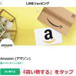 【徹底解説】Amazonのお買い物でLINEポイントをGETする方法!