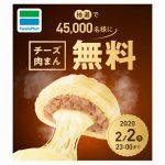 【45,000名に当たる!!】ファミリーマートのチーズ肉まん無料クーポンプレゼント!キャンペーン