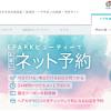 【EPARKビューティー】1番還元額が高いポイントサイトを調査してみた!