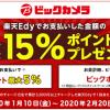 【ビックカメラ】合計最大15%ポイントプレゼント!楽天Edy キャンペーン
