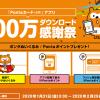 【Pontaポイントプレゼント!!】Pontaカード(公式)アプリ 500万DL感謝祭