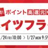 【最大20%還元!!】2020年最初のリーベイツフライデー開催!