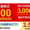 【2,500名に当たる!!】Amazonギフト券200円分がその場で当たる!キャンペーン