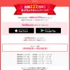 【WalkCoin】総額222万円相当あげちゃう!キャンペーン