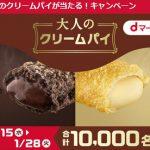 【1万名に当たる!!】マクドナルドの大人のクリームパイが当たる!キャンペーン