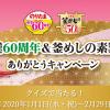 【1万名に当たる!!】丸美屋商品詰め合わせBOXが当たる!キャンペーン
