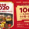 【2,020名に当たる!!】Amazonギフト券100円分が当たる!キャンペーン