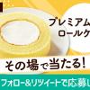 【合計10万名に当たる!!】ウチカフェ プレミアムロールケーキ 無料券が当たる!キャンペーン