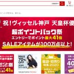 【楽天市場】1番還元率が高いポイントサイトを調査してみた!