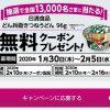【13,000名に当たる!!】日清食品 どん兵衛 きつねうどん 無料クーポンが当たる!キャンペーン