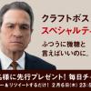 【5,000名に当たる!!】クラフトボス スペシャルティ微糖が当たる!キャンペーン
