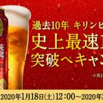 【2,020名に当たる!!】本麒麟(350ml缶×6本)が当たる!キャンペーン