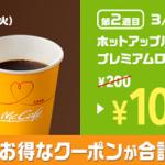 【160万名に当たる!!】2週連続 マクドナルド人気商品のお得なクーポンが当たる!キャンペーン