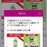 【当選!!】イオンお買物アプリで「綾鷹 525ml」無料クーポンが当たった!