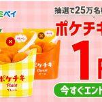 【25万名に当たる!!】ポケチキ各種1円クーポンが当たる!キャンペーン