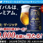 【1万名に当たる!!】アサヒ ザ・リッチ(缶350ml×1本)コンビニ無料引換えクーポンが当たる!キャンペーン