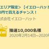 【1万名に当たる!!】イエローハット カー用品各種を10円で購入できるクーポンが当たる!キャンペーン