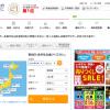 【日本旅行】1番還元率が高いポイントサイトを調査してみた!