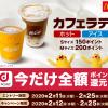 【dポイント】マクドナルド カフェラテ ホット アイス 今だけ全額ポイント還元!