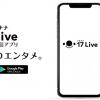 【 17 Live(イチナナライブ)】1番還元額が高いポイントサイトを調査してみた!