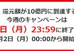 【またまた当日終了!!】au PAY 誰でも!毎週10億円!もらえるキャンペーン第3週
