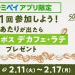 【ファミペイアプリ】サントリー クラフトボス デカフェ・ラテ 500ml 無料クーポンプレゼント!キャンペーン