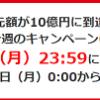 【当日終了!!】au PAY 誰でも!毎週10億円!もらえるキャンペーン第2週