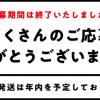 【ショック!!】カルビー大収穫祭2019落選!4年連続当選ならず!!