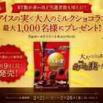 【最大1,000名に当たる!!】アイスの実 <大人のミルクショコラ>が当たる!キャンペーン