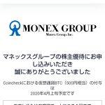 【500円相当もらえる!!】マネックス証券の株主優待でビットコインGET!